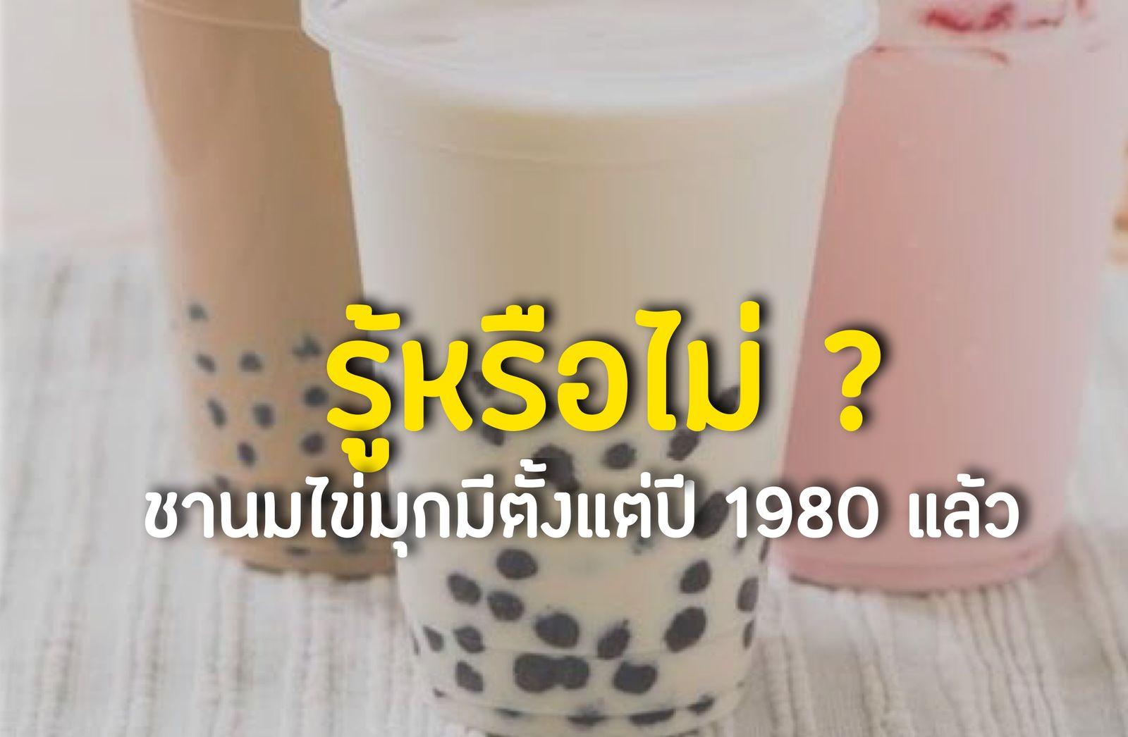 รู้หรือไม่ ? : ชานมไข่มุกมีตั้งแต่ปี 1980 แล้ว