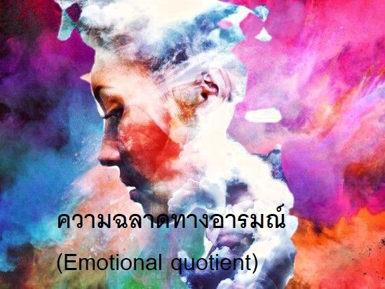 ความฉลาดทางอารมณ์ (Emotional quotient)