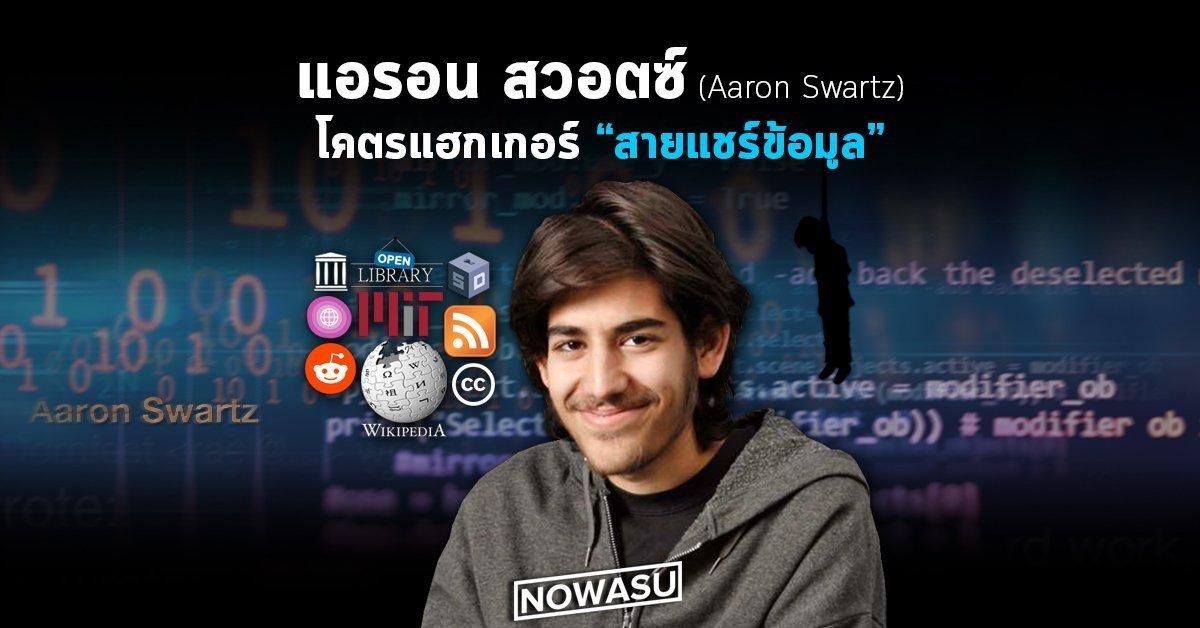 แอรอน สวอตซ์ (Aaron Swartz) อัจฉริยะโปรแกรมเมอร์ โคตรแฮกเกอร์ #สายแบ่งปันข้อมูลฟรี