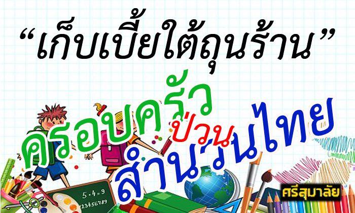 """ครอบครัวป่วน สำนวนไทย """"เก็บเบี้ยใต้ถุนร้าน"""""""