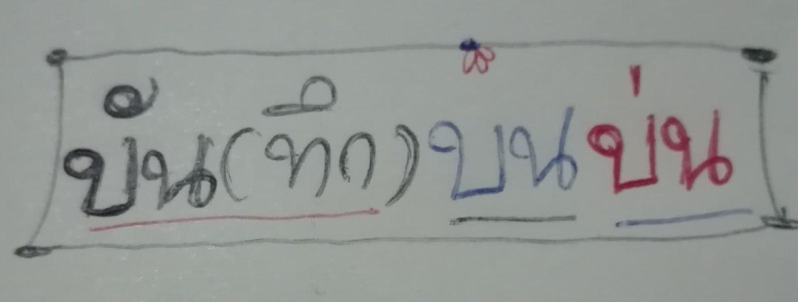 บัน(ทึก)บนบ่น 038 -การอยากให้ยอมรับคือการแบ่งแยกประเภทหนึ่ง-