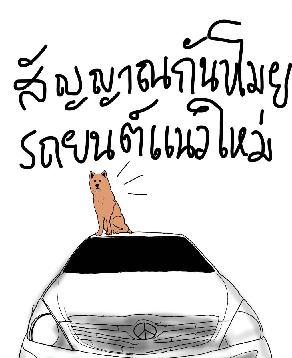 สัญญาณกันขโมยรถยนต์แนวใหม่