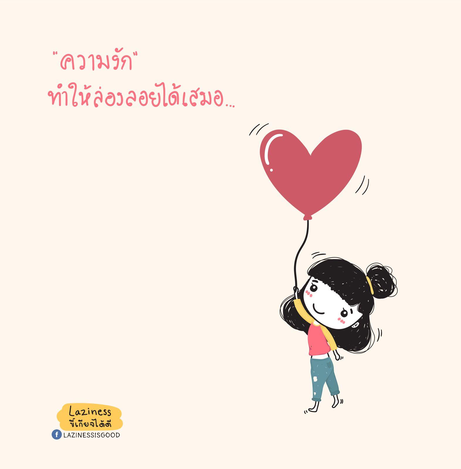 เพราะความรักทำให้เราล่องลอย...