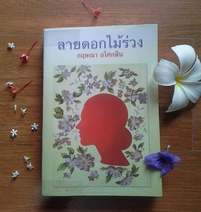 ลายดอกไม้ร่วง