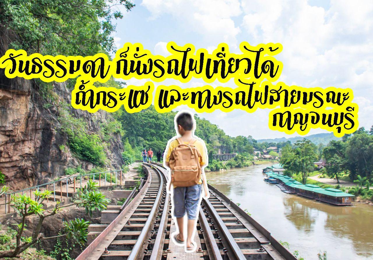 #นั่งรถไฟเที่ยว ชิวล์ๆ #ธนบุรี - #ถ้ำกระแซ #กาญจนบุรี #วันธรรมดา #ไปเช้า - #เย็นกลับ กับ #ขบวนรถ257