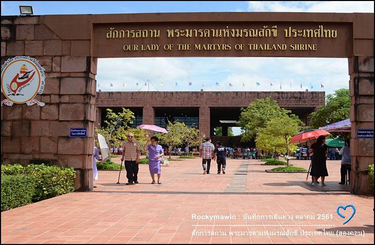 สักการสถาน พระมารดาแห่งมรณสักขี ประเทศไทย (สองคอน) จ.มุกดาหาร
