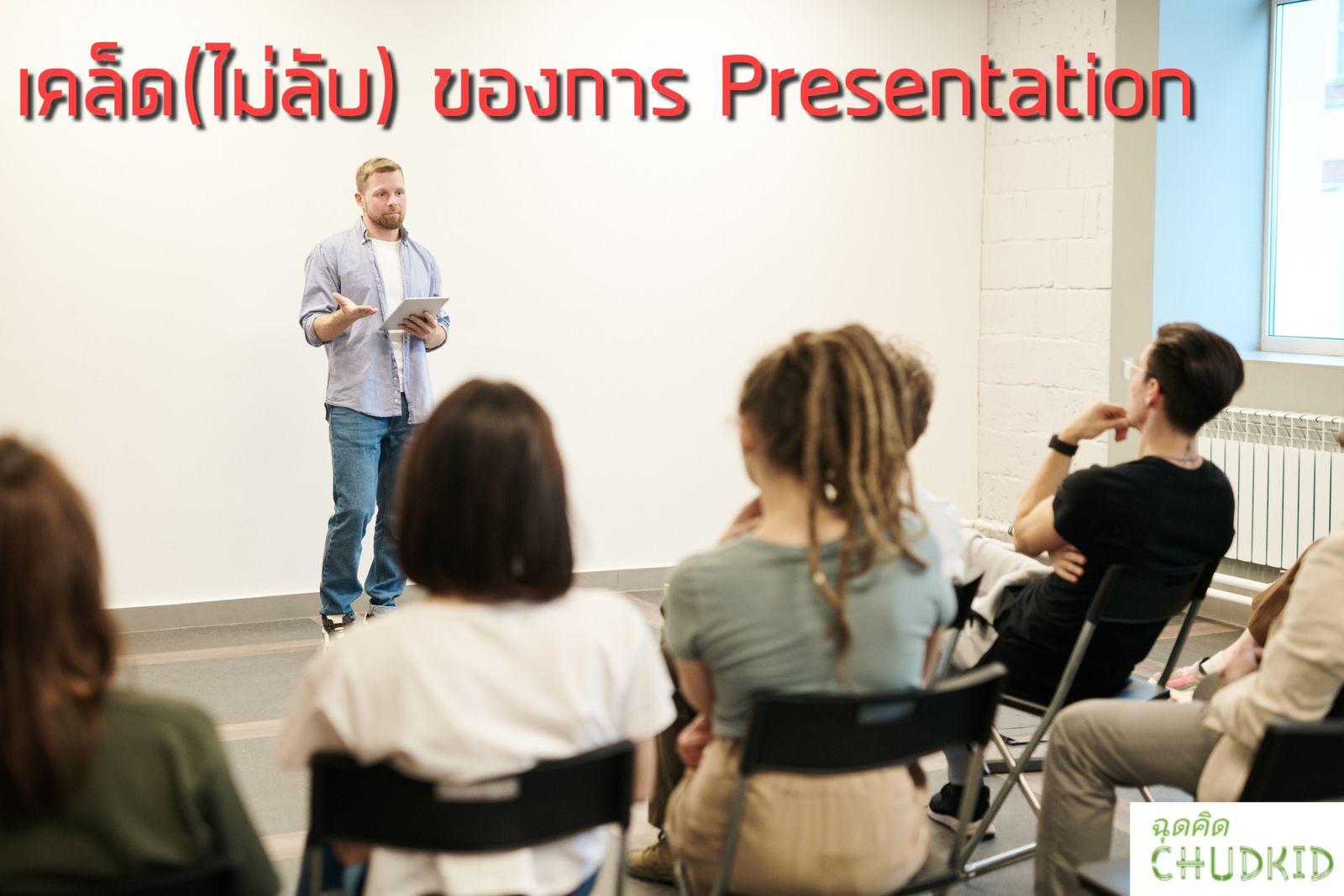 เคล็ด (ไม่ลับ) ในการ presentation
