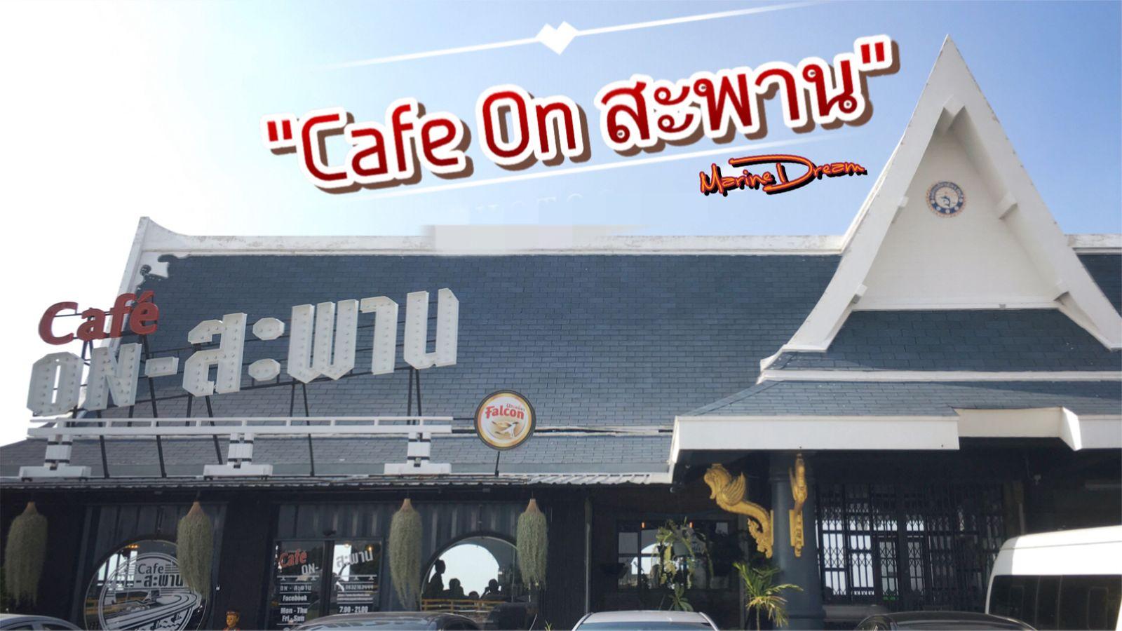 """Cafe on สะพาน"""