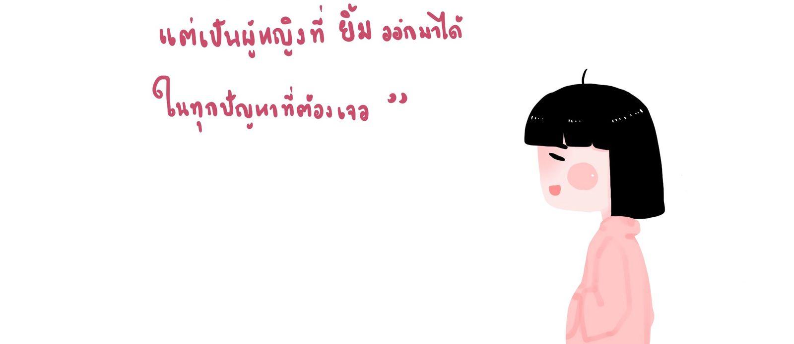 ผู้หญิงที่สวยคือคนที่ยิ้มได้ตอนเจอปัญหา