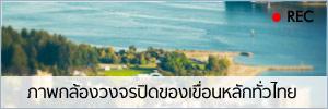 ภาพกล้องวงจรปิดของเขื่อนหลักทั่วไทย