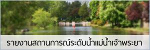 รายงานสถานการณ์ระดับน้ำแม่น้ำเจ้าพระยา