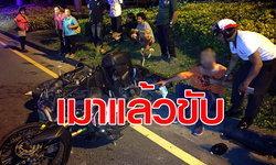เมาแล้วขับ หนุ่มรัสเซียเมาซิ่งบิ๊กไบค์เสยกู้ภัยช่วยเหลือคนเจ็บกลางถนน
