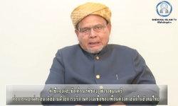 จุฬาราชมนตรี แจงกรณีบริภาษความเชื่อคนต่างศาสนา ชี้ขัดอัลกุรอาน