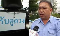 """เปิดใจ """"แท็กซี่ดูดวง"""" ปัดโก่งราคาลูกค้า ชี้ค่าครูได้ครึ่งแสนต่อเดือน ตำรวจไม่จับ"""