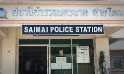ตำรวจสายไหมปัดซ้อมโจ๋คาโรงพัก เพื่อให้รับคดี แม่บุกมาตอนแถลง