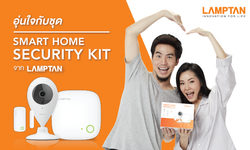 """LAMPTAN Smart Home Security Kit"" ตัวช่วยที่จะทำให้บ้านของคุณปลอดภัย 24 ชม."