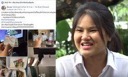 อย่างนี้ก็ได้ สาวโดนเพื่อนเททิ้งบัตรประชาชนให้ไปเที่ยวเป็นเพื่อน