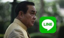 สนับสนุนไทยแลนด์ 4.0? รัฐบาลควัก 7.3 ล้านทำสติกเกอร์ไลน์