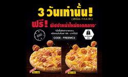 """""""แจกพิซซ่าฟรี 3 วัน"""" แคมเปญใหม่ Meat & Cheese / Chick & Cheese ช่วง 29 Jun – 1 Jul"""