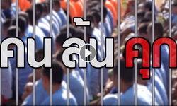 """""""คนล้นคุก"""" กรมราชทัณฑ์เผยนักโทษในเรือนจำไทยแออัดสุดในอาเซียน"""