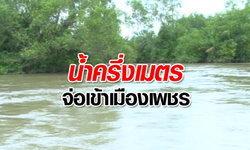 น้ำล้นเขื่อนแก่งกระจาน 39 ซม. จ่อไหลเข้าตัวเมืองเพชรบุรี
