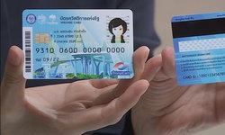 ข่าวดีจ้า! ผู้ถือบัตรคนจนใช้สิทธิบัตรทองฟรี ไม่เสียค่าบริการรักษาพยาบาล