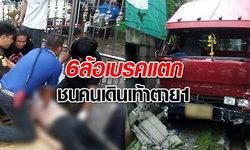 รถสองแถวส่งคนงานเบรกแตก พุ่งชนคนเดินเท้าตาย ย่านมักกะสัน