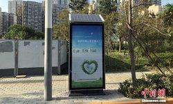 อย่างเจ๋ง จีนพัฒนาถังขยะพลังงานแสงอาทิตย์ เปิด-ปิดได้เองอัตโนมัติ