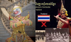 ดราม่าข้ามชาติ! ชาวเน็ตกัมพูชาบุกเพจไทย ฉุนขึ้นทะเบียนโขน ชี้เป็นของตัวเอง