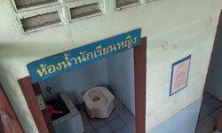 เด็กหญิง ป.1 หวิดถูกข่มขืนในห้องน้ำโรงเรียน เดชะบุญเพื่อนวิ่งไปบอกครูทัน