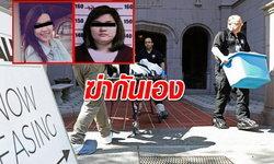 """ผลชันสูตรศพ 2 นักศึกษาไทย เทน้ำหนัก """"ฆ่ากันเอง"""" น้องแอ๋มถูกแทงหลายจุด"""
