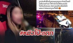 โป๊ะแตกล่าสุด สาวอ้างกู้ภัยขับเบียดรถตกคลอง แต่คดีพลิกเจอรูปถือน้ำเมาหรา