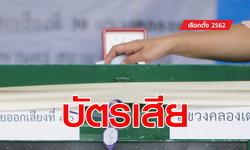 """ยุบพรรคไทยรักษาชาติ กาแล้วเป็น """"บัตรเสีย"""" ใครเลือกตั้งนอกราชอาณาจักรต้องรู้!"""