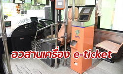 ขสมก.ประกาศยกเลิกใช้เครื่อง E-Ticket บนรถเมล์ทุกสาย หลังตรวจรับงานไม่ได้