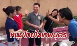 หล่อยิ่งกว่าเทพบุตร หนุ่มไทยพาเด็กจีนหลงทาง ส่งคืนให้พ่อแม่ทันควัน