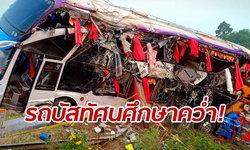 รถบัสทัศนศึกษาเสียหลักพุ่งลงข้างทาง ครู-นักเรียนระทึก ดับ 1 เจ็บนับสิบ