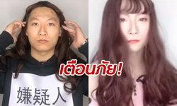 ดังทั่วโซเชียล ตำรวจจีนลงทุนแต่งสวย เตือนภัยหลอกรักออนไลน์