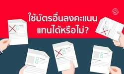 เลือกตั้ง 62   ใช้บัตรอื่นลงคะแนนเสียงแทนบัตรเลือกตั้งได้หรือไม่