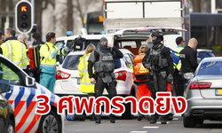 กราดยิงรถรางเนเธอร์แลนด์ระทึก! ดับ 3 ศพแล้ว ตำรวจพลิกเมืองล่าตัวผู้ก่อเหตุเชื้อสายตุรกี