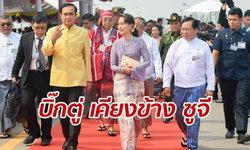 """ภาพประวัติศาสตร์ """"บิ๊กตู่"""" เคียง """"อองซานซูจี"""" เปิดสะพานมิตรภาพไทย-เมียนมา"""