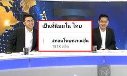 #ถอนโฆษณาเนชั่น ยืน 1 ทวิตเตอร์ ชาวเน็ตกดดันสื่อดัง ปมเผยเสียงตัดต่อธนาธร-ทักษิณ