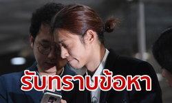 จองจุนยองขึ้นศาล รับทราบทุกข้อหา! ปมแอบถ่ายคลิปเซ็กซ์ ลั่นน้อมรับคำตัดสิน