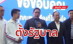 เลือกตั้ง 2562: พลังประชารัฐลุยจัดตั้งรัฐบาล! ลั่นได้คะแนนรวมมากที่สุด