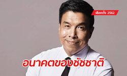 """เลือกตั้ง 2562: ตอบข้อสงสัย """"ชัชชาติ"""" แคนดิเดตเพื่อไทย จะได้อยู่ตรงไหนในสภา?"""