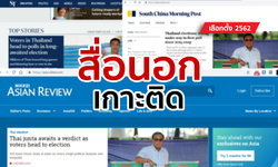 เลือกตั้ง 2562: สื่อดังเอเชียเกาะติดไทย วันใช้สิทธิ์เลือกตั้งครั้งแรกรอบ 5 ปี