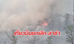 วิกฤตซ้ำซ้อน แม่ฮ่องสอนยกเลิก 54 เที่ยวบิน ฝุ่นควันไฟป่าหนาทึบคลุมทั้งเมือง