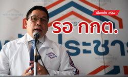 """เลือกตั้ง 2562: พลังประชารัฐลั่น """"ก็พูดไปได้"""" ยังไม่มีใครสามารถรวมเสียงข้างมาก แนะรอ กกต."""