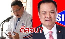 """แหล่งข่าวเผย """"ดีลจบ"""" ภูมิใจไทยตบเท้าร่วมพลังประชารัฐ ขอตำแหน่ง 3 กระทรวงเกรดเอ"""