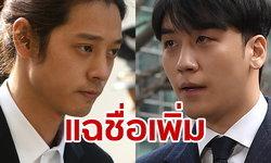 จองจุนยอง-ซึงรี ฉาวอีก! 8 นักร้อง 1 นายแบบพัวพัน ตำรวจพบคลิปเซ็กซ์บนเครื่องบิน
