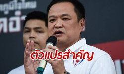 """เลือกตั้ง 2562: จับขั้วตั้งรัฐบาลยังไม่ถึงฝั่งฝัน """"อนุทิน"""" ภูมิใจไทย คือตัวแปรสำคัญ"""